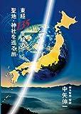 東経135度線の聖地・神社を巡る旅 [DVD]