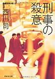刑事の殺意 (祥伝社文庫)