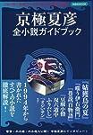 京極夏彦全小説ガイドブック (洋泉社MOOK)