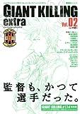 ジャイアントキリング発サッカーエンターテインメントマガジン GIANT KILLING extra Vol.02 (講談社 Mook)