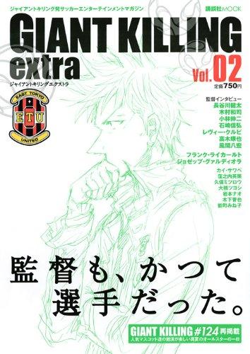 ジャイアントキリング発サッカーエンターテインメントマガジン GIANT KILLING extra Vol.02