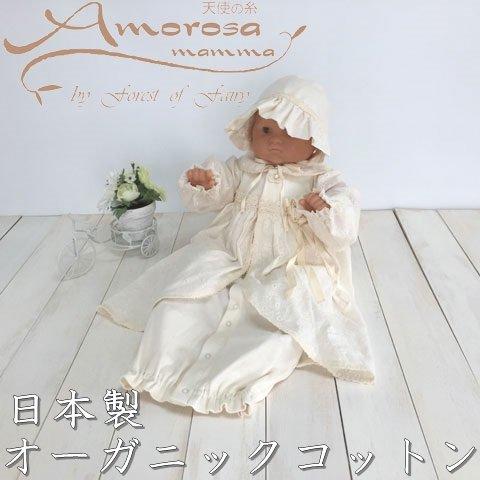 オーガニックコットン ミニバラのプチセレモニーセット ベビー用ドレス 日本製 Amorosa mamma アモローサマンマ
