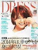 DRESS (ドレス) 2014年 02月号 [雑誌]