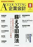 Accounting(企業会計) 2016年 08 月号 [雑誌]