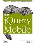 実践 jQuery Mobile