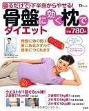 寝るだけで下半身からやせる! 骨盤に効く枕でダイエット (TJMOOK) (TJ MOOK)