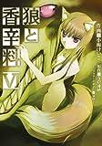 狼と香辛料 6 (電撃コミックス)のサムネイル