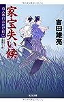 家宝失い候: 盗人奉行お助け組(二) (光文社時代小説文庫)