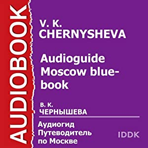 AudioGuide: Moscow Blue-Book, Kremlin, Red Square, Historic Centre | [V. Chernysheva]