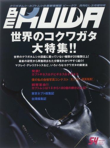 BE-KUWA(54) 2015年 03 月号 [雑誌]: 月刊むし 増刊