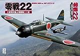 零戦22 REISEN NINI [DVD]