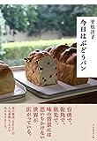 今日はぶどうパン