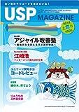 USP MAGAZINE vol.13 -