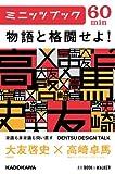 物語と格闘せよ! DENTSU DESIGN TALK<電通デザイントーク> (カドカワ・ミニッツブック)