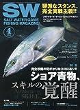 ソルトウォーターゲームフィッシングマガジン 2016年 04 月号 [雑誌]