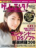 ゲームエンタ / 日経エンタテインメント! のシリーズ情報を見る