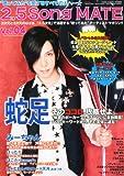 2.5 SONG MATE (ニコソンメイト) Vol.04 2012年 07月号 [雑誌]