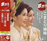 定番 歌カラ ベスト3 ソーラン渡り鳥/浅草姉妹/みれん心