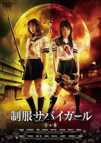 制服サバイガール I&II デラックス版 [DVD]