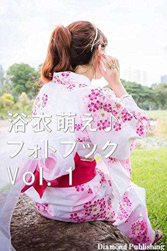 浴衣萌え♪フォトブックVol.1