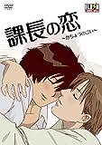 課長の恋 [DVD]