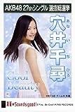 AKB48公式生写真 27thシングル 選抜総選挙 真夏のSounds good !【穴井千尋】