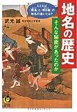 地名の歴史 そんな秘密があったのか----たとえば「飛鳥」と「明日香」の地名の違いとは? (KAWADE夢文庫)