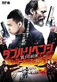 ダブル・リベンジ 裁きの銃弾[DVD]
