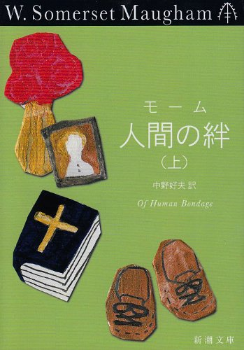 人間の絆 上巻 (新潮文庫 モ 5-11)