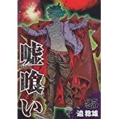 嘘喰い 25 (ヤングジャンプコミックス)