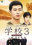 学校3 ベストセレクション DVD-BOX[DVD]