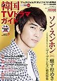 韓国TVドラマガイド Vol.35