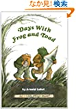 Days with Frog and Toad (I Can Read Book 2)