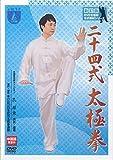 公式教材シリーズ・新訂版「二十四式太極拳」DVD