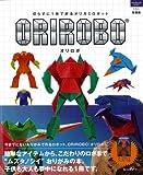 ORIROBO(オリロボ) (ハンドクラフトシリーズ)