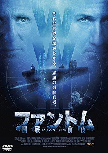 ファントム -開戦前夜- [DVD]