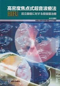 高密度焦点式超音波療法(HIFU)前立腺癌に対する低侵襲治療
