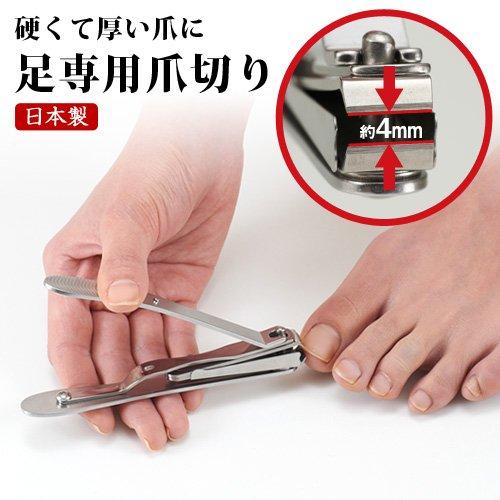 硬くて厚い爪に 足専用爪切り