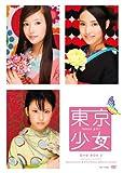 東京少女 DVD BOX 3