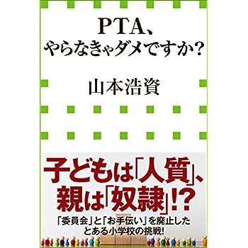 PTA、やらなきゃダメですか?〈電子書籍Kindle版もあります〉