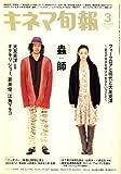キネマ旬報 2007年 3/15号 [雑誌]