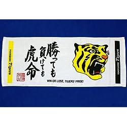 阪神タイガース「勝っても負けても虎命」 フェイスタオル TMM-0534