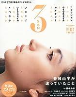 装苑増刊 SAN 2011年 12月号 [雑誌]