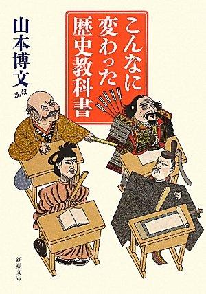 こんなに変わった歴史教科書 (新潮文庫)