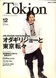 TOKION (トキオン・ジャパン) 2007年 12月号 [雑誌]