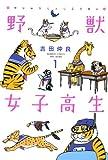 野獣女子高生(1) (バンブーコミックス)