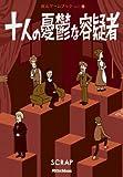 (SCRAP脱出ゲームブック)【Amazon.co.jp限定特典付き】 十人の憂鬱な容疑者 素敵なパーティ、死体がふたつ (脱出ゲームブック)