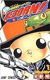 家庭教師(かてきょー)ヒットマンREBORN! (1) (ジャンプコミックス)