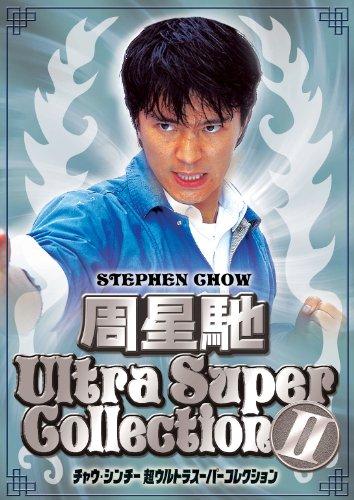 チャウ・シンチー 超ウルトラスーパーコレクション II [DVD]