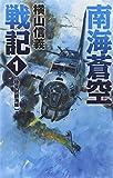 南海蒼空戦記 - 極東封鎖海域 (C・NOVELS)